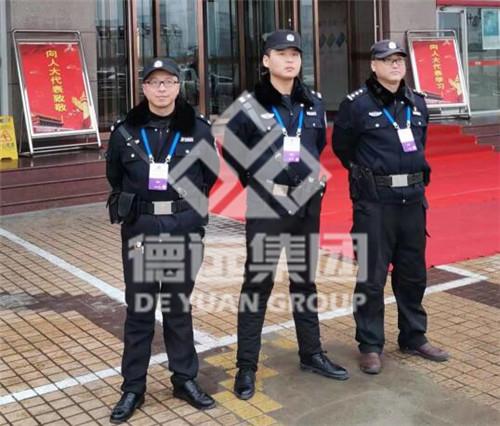 河北省十三届人民代表大会安保服