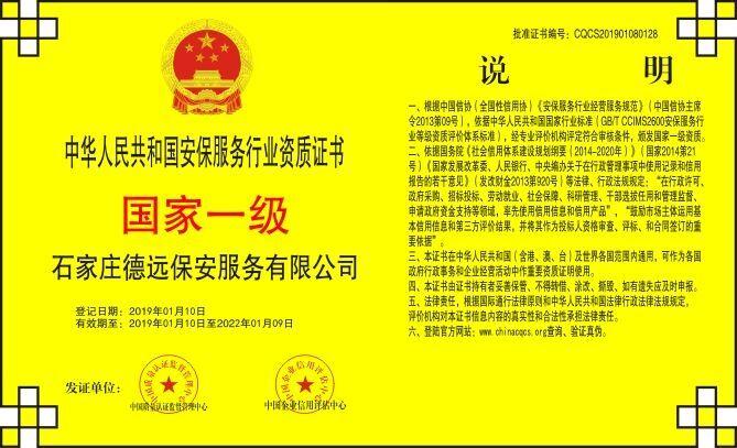 中华人民共和国安保服务行业资质证书