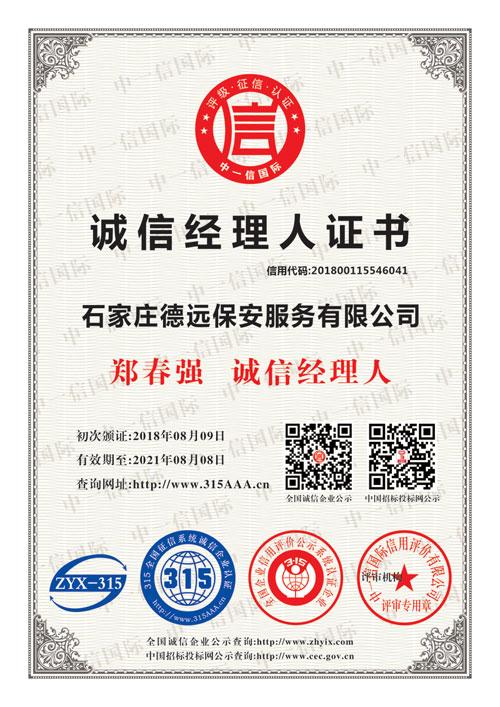 石家庄德远BOB娱乐网站服务有限公司诚信经理人证书