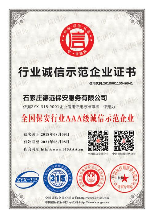 行业诚信示范企业证书