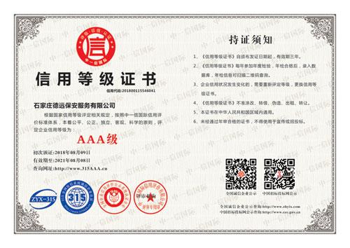 石家庄德远BOB娱乐网站服务有限公司信用等级证书